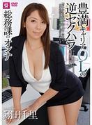 [MLW-2092] 総務課のオンナ 豊満キャリアOLの逆セクハラ 翔田千里