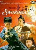 swordsman_2_china_swordsman_front_cover.jpg