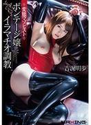 [MXGS-672] 変態マゾヒスト ボンテージ嬢 イラマチオ調教 吉沢明歩